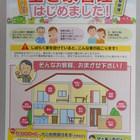 空き家管理はじめました。