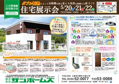 住宅展示会開催!!