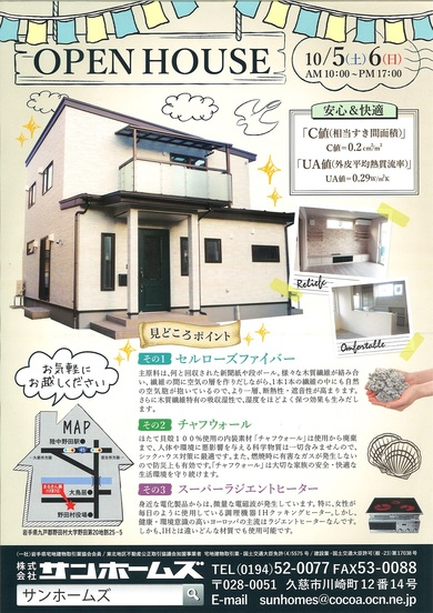 OPEN HOUSE in 野田村!!!