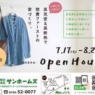 OPEN HOUSE 開催!