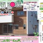 OPEN HOUSE 開催します!!