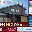 OPEN HOUSE開催します!!